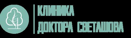 Клиника доктора Светашова